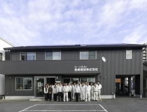 長崎建設株式会社